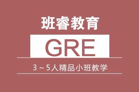石家庄GRE320分冲刺班