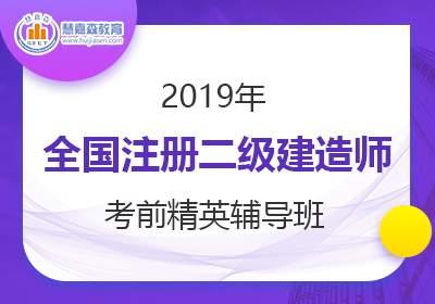2019年全国注册二级建造师考前辅导班