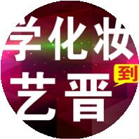 中山艺晋化妆培训