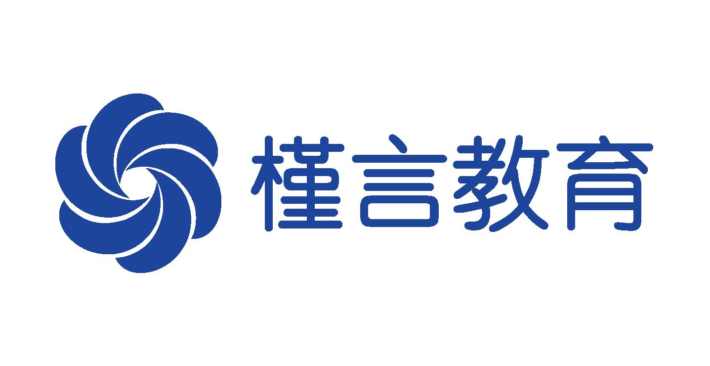 槿言国际小语种培训学校