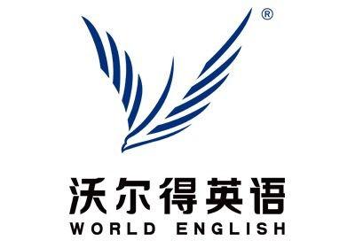昆山沃尔得英语培训学习中心