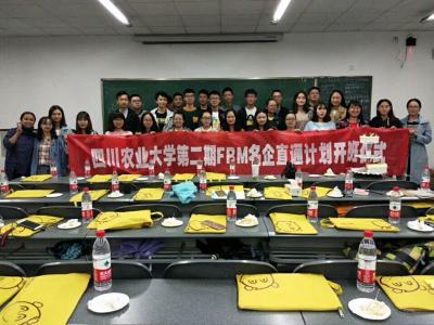广州会计教育中博教育FRM开班仪式