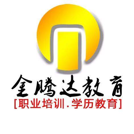 滁州会计初级培训/会计初级职称上岗培训