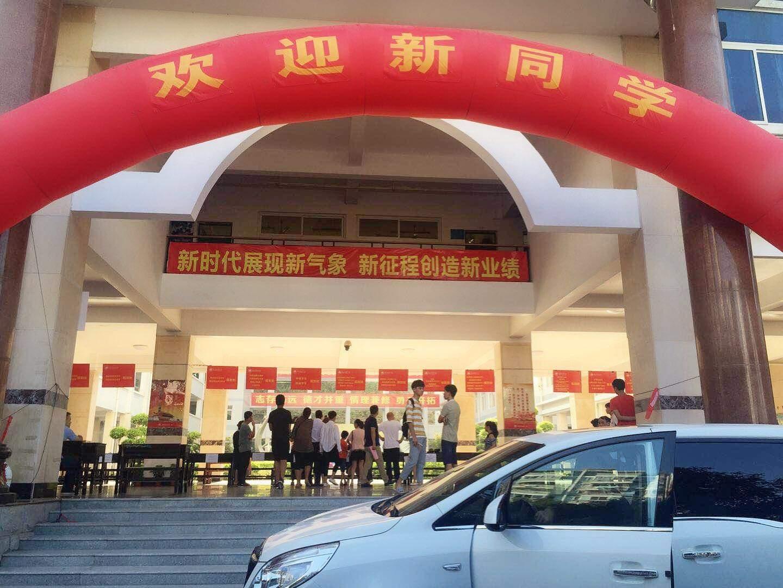福州高厨职业学校