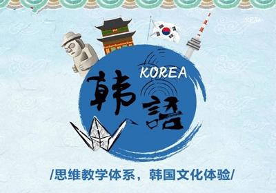 重庆韩语精品小班课