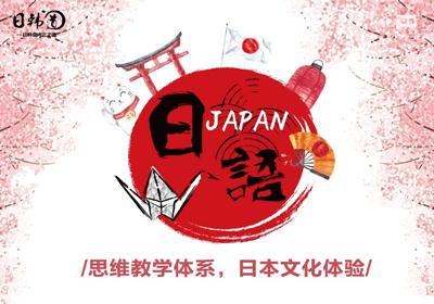 重庆日语精品小班课程
