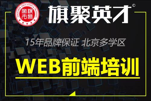 北京WEB前端培训—旗聚英才