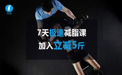 轻瘦减脂营-7天减脂营-线上减肥训练营