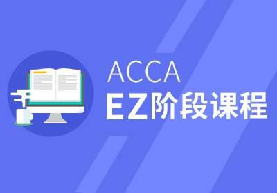 ACCAEZ网络课程(全科)