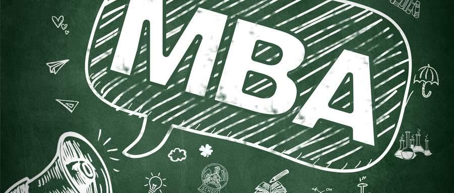 MBA学费太贵?值不值得一读?