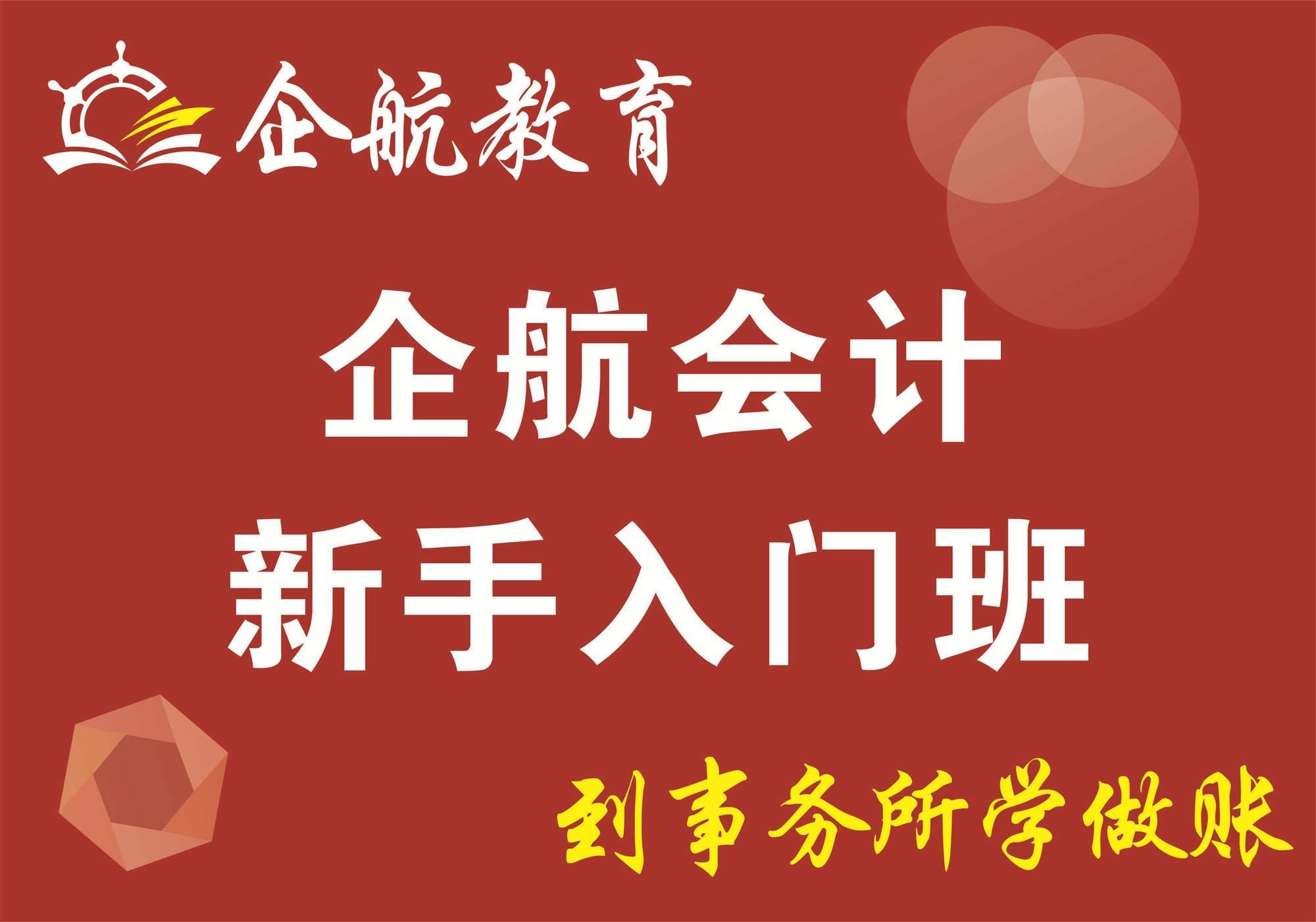 惠州会计培训企航会计就业精英级