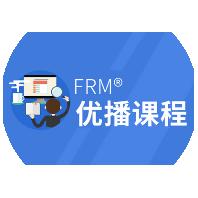 FRM优播课程