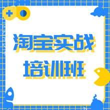 义乌淘宝基础培训,店铺装修,淘宝运营推广