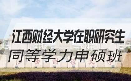 江西财经大学在职研究生同等学力申硕班