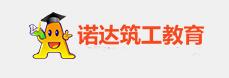 深圳诺达筑工教育
