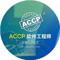 芜湖软件工程师ACCP8.0培训(Web前段)