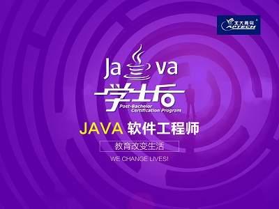 芜湖Java软件工程师培训