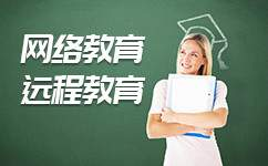 西南科技大学成人自考远程教育