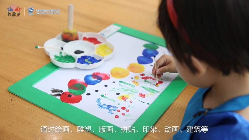 早教艺术课程