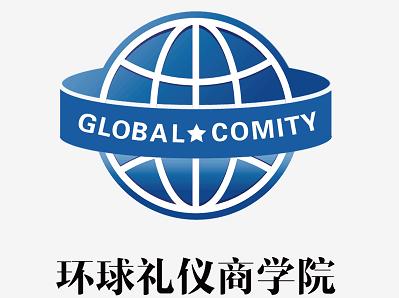 上海环球礼仪培训学校