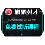北京DW培训——旗聚英才