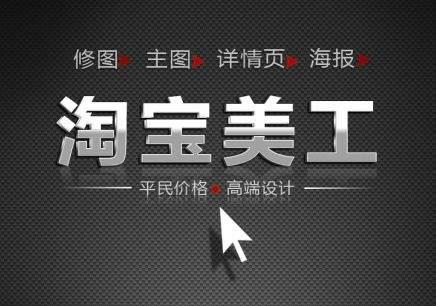 杭州淘宝美工私人定制班