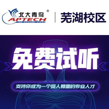 芜湖网页设计培训