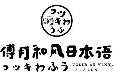 高考日语定制课程