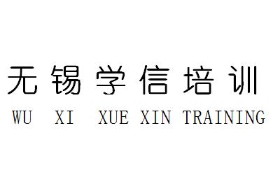 无锡新吴区梅村会计培训零基础培训