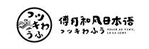 傅月和风日本语