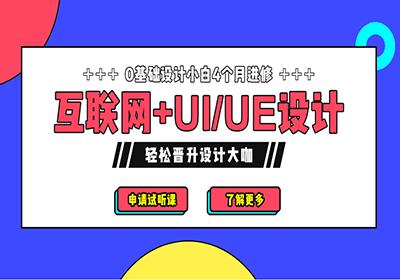 广州UI全栈平面设计培训(PS/AI/AE)