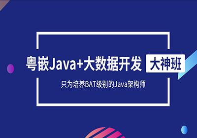广州粤嵌Java+大数据开发培训