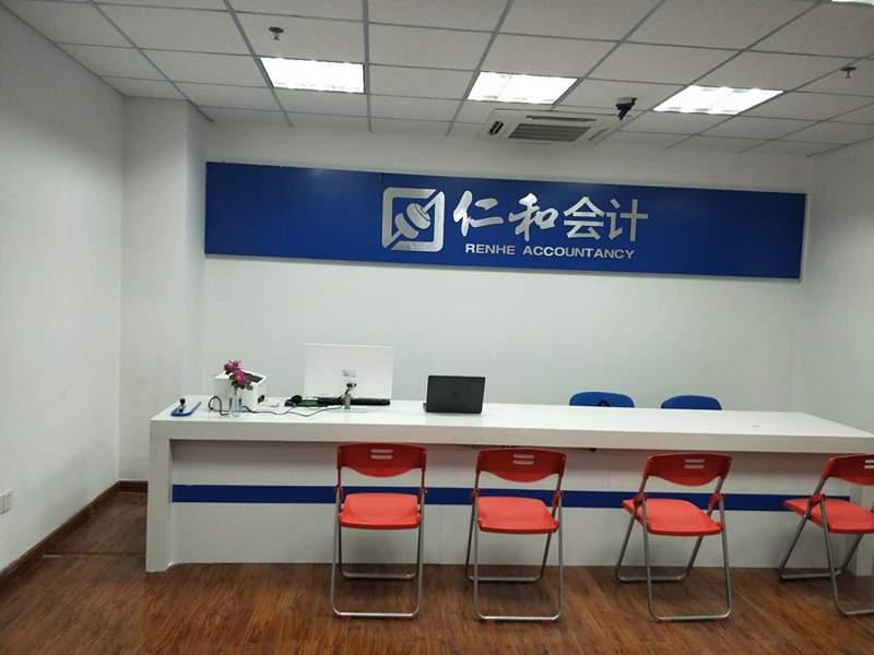 仁和会计北京分校