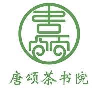 沈阳唐颂茶书院