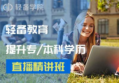 国家开放大学专/本成人教育