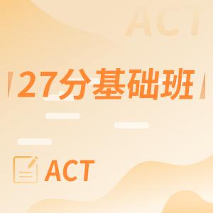 长沙ACT27分基础班