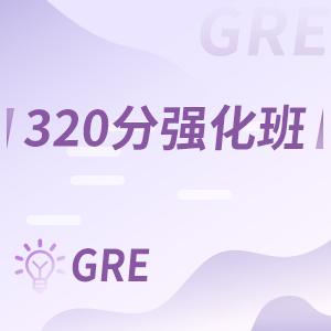 长沙GRE320分强化班