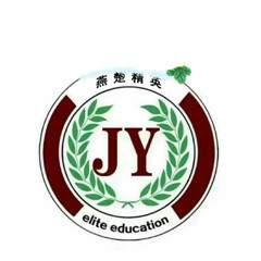 秦皇岛燕楚精英教育培训学校