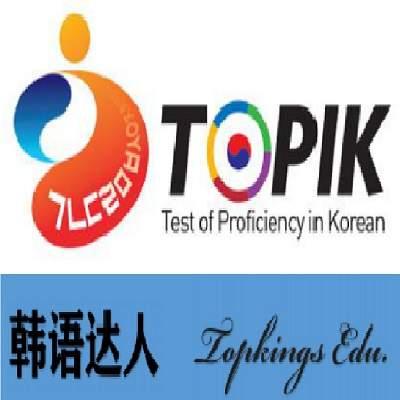 韩语TOPIK初级周末班