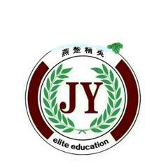 秦皇岛市海港区精英教育培训学校
