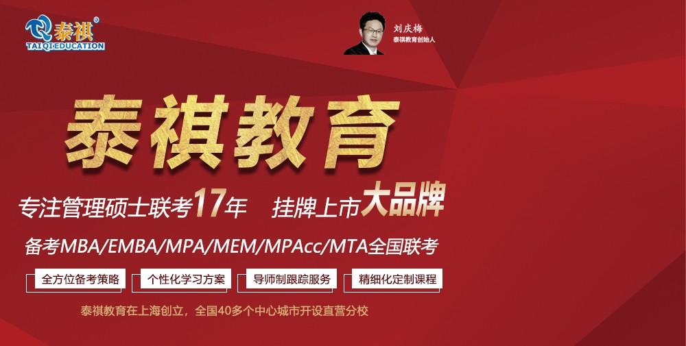 泰祺MBA联考辅导培训中心