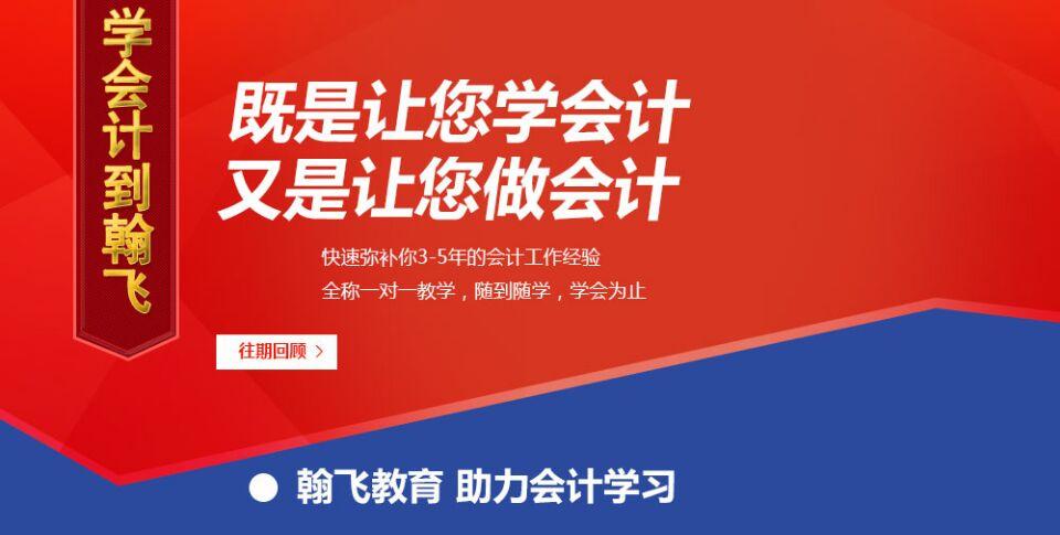 贵阳翰飞会计培训中心