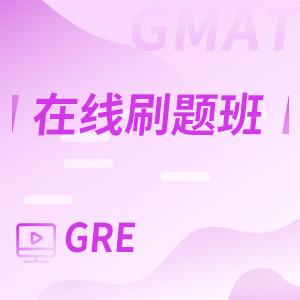 GMAT在线刷题班