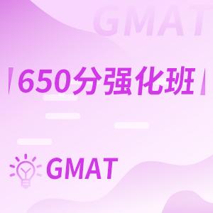 GMAT650分强化班