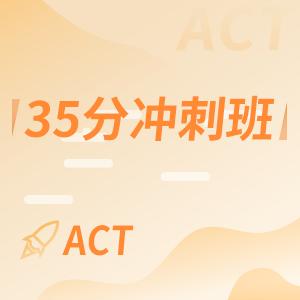 ACT35分冲刺班