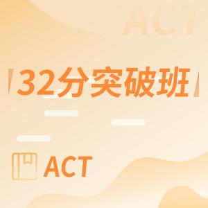 ACT32分突破班