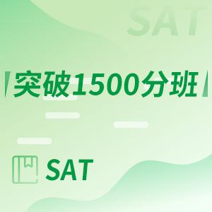 SAT突破1500分班