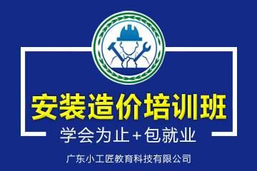 广州零基础安装造价培训实战课程