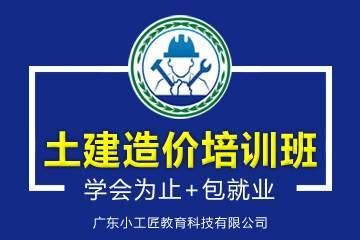 广州零基础土建造价培训实战课程