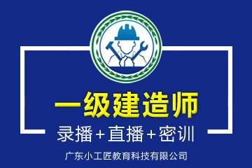 广州一级建造师培训班